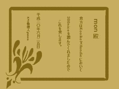 mon300ナイス.jpg